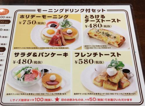 2019 メニュー 星乃 店 珈琲